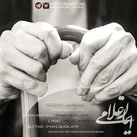 Iman Gholami Roozaye Javooni دانلود آهنگ جدید ایمان غلامی روزای جوونی