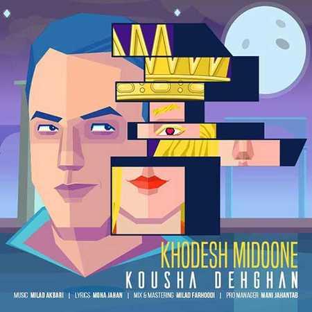 Kousha Dehghan Khodesh Midoone دانلود آهنگ جدید کوشا دهقان خودش میدونه