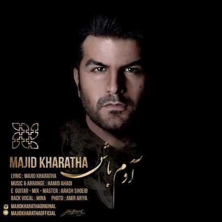 Majid Kharatha Adam Bash دانلود آهنگ جدید مجید خراطها آدم باش
