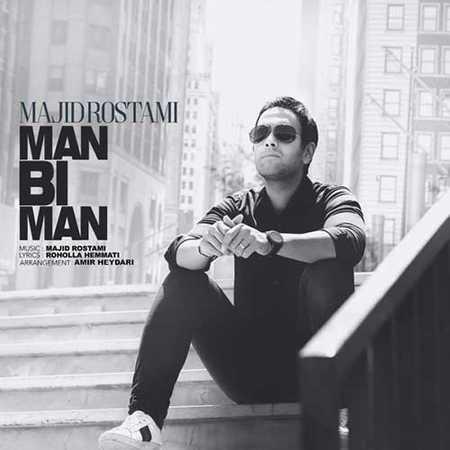 Majid Rostami Man Bi Man دانلود آهنگ جدید مجید رستمی من بی من