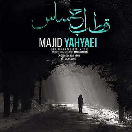 Majid Yahyaei Ghotbe Ehsas دانلود آهنگ جدید مجید یحیایی قطب احساس