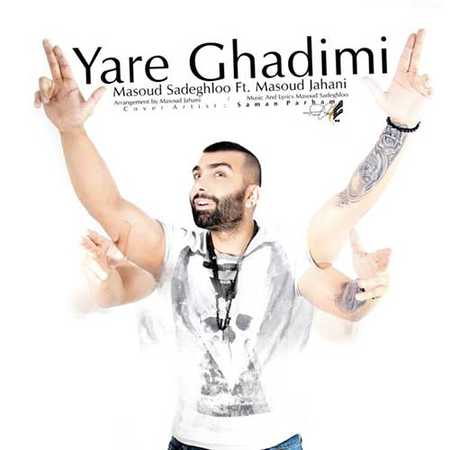 Masoud Sadeghloo Yare Ghadimi دانلود آهنگ مسعود صادقلو یار قدیمی