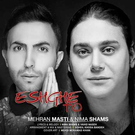 Mehran Masti Ft دانلود آهنگ جدید مهران مستی و نیما شمس عشق تو