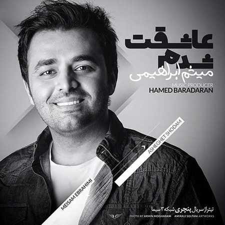 Meysam Ebrahimi Asheghet Shodam دانلود آهنگ جدید میثم ابراهیمی عاشقت شدم