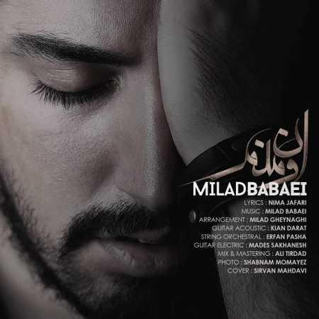 Milad Babaei Oon Manam 480x480 دانلود آهنگ جدید میلاد بابایی اون منم