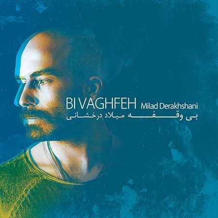 Milad Derakhshani Bi Vaghfeh دانلود آهنگ جدید میلاد درخشانی بی وقفه