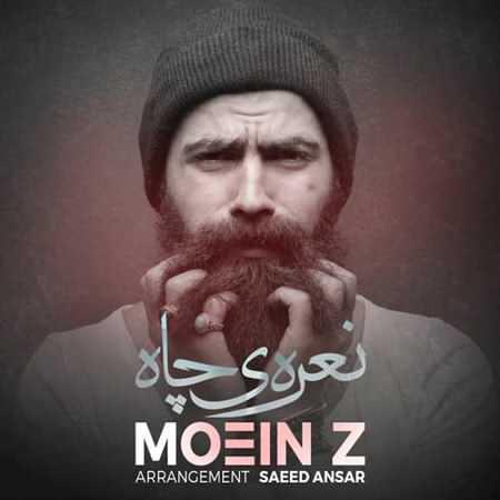 Moein Z Nareye Chah دانلود آهنگ جدید معین زد نعره ی چاه