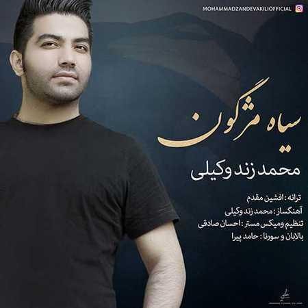 Mohammad Zand Vakili Siah Mojgoon دانلود آهنگ جدید محمد زند وکیلی سیاه مژگون
