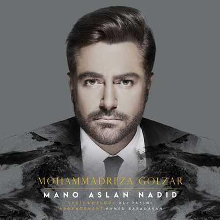 Mohammadreza Golzar Mano Aslan Nadid دانلود آهنگ جدید جدید محمدرضا گلزار منو اصلا ندید