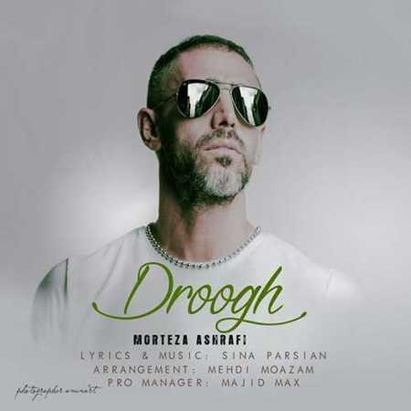 Morteza Ashrafi Droogh دانلود آهنگ جدید مرتضی اشرفی دروغ