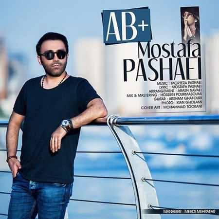 Mostafa Pashaei AB دانلود آهنگ جدید مصطفی پاشایی AB+