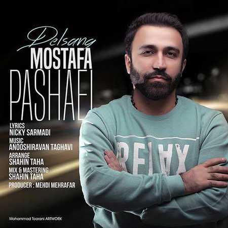 Mostafa Pashaei Delsang دانلود آهنگ جدید مصطفی پاشایی دل سنگ