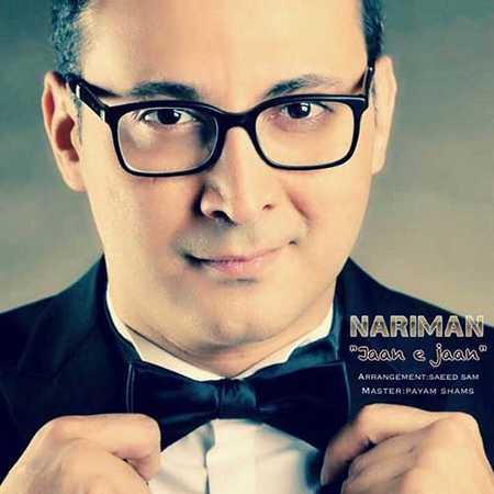 Nariman Jaan e Jaan دانلود آهنگ جدید نریمان جان جان