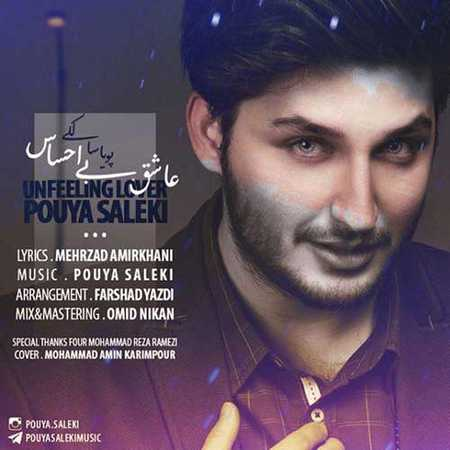 Pouya Saleki Asheghe Bi Ehsas دانلود آهنگ جدید پویا سالکی عاشق بی احساس