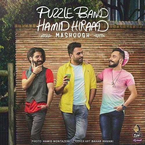 Puzzle Band Ft Hamid Hiraad Mashooghe دانلود فول آلبوم حمید هیراد