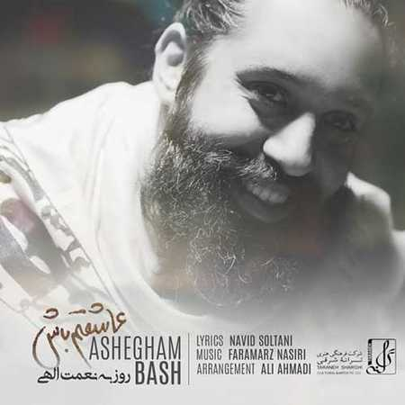 Roozbeh Nematollahi Ashegham Bash دانلود آهنگ جدید روزبه نعمت الهی عاشقم باش