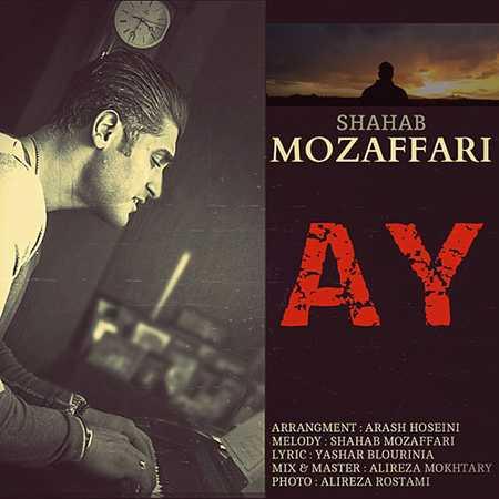 Shahab Mozaffari Ay دانلود آهنگ شهاب مظفری آی