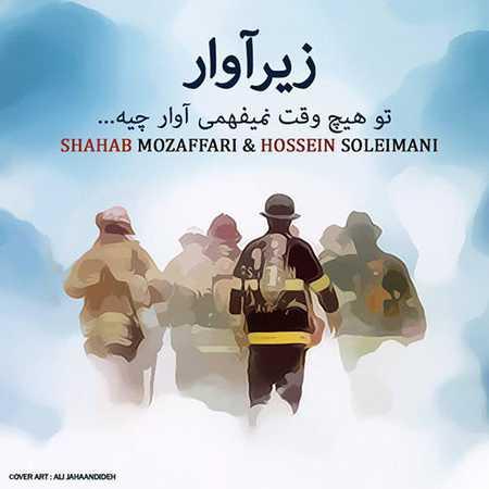 Shahab Mozaffari Hossein Soleimani Zire Avar دانلود آهنگ شهاب مظفری و حسین سلیمانی زیر آوار