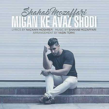 Shahab Mozaffari Migan Ke Avaz Shodi دانلود آهنگ شهاب مظفری میگن که عوض شدی