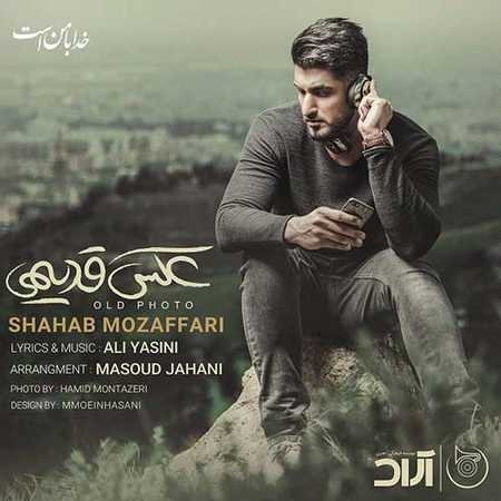 Shahab Mozaffari Old Photo دانلود آهنگ شهاب مظفری عکس قدیمی
