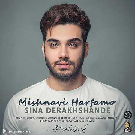 Sina Derakhshande Mishnavi Harfamo دانلود آهنگ جدید سینا درخشنده میشنوی حرفمو