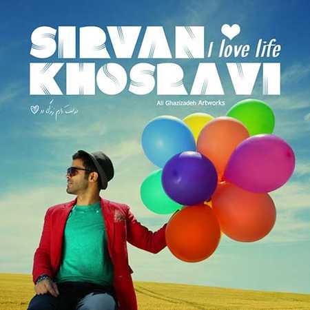 Sirvan Khosravi Doost Daram Zendegiro دانلود آهنگ سیروان خسروی دوست دارم زندگی رو