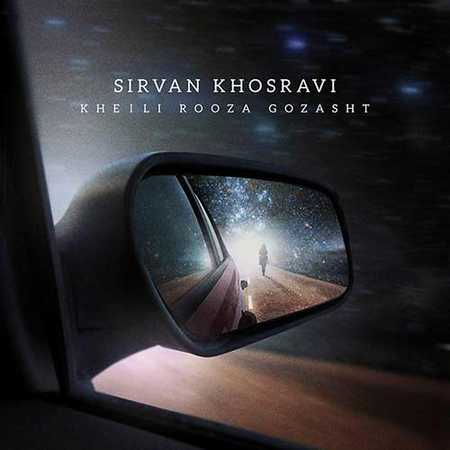 Sirvan Khosravi Kheili Rooza Gozasht دانلود آهنگ سیروان خسروی خیلی روزا گذشت