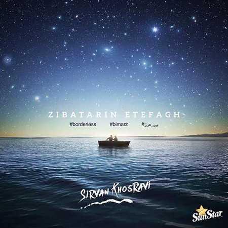 Sirvan Khosravi Zibatarin Etefagh دانلود آهنگ سیروان خسروی زیباترین اتفاق