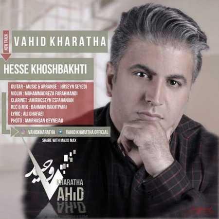 Vahid Kharatha Hesse Khoshbakhti دانلود آهنگ جدید وحید خراطها حس خوشبختی