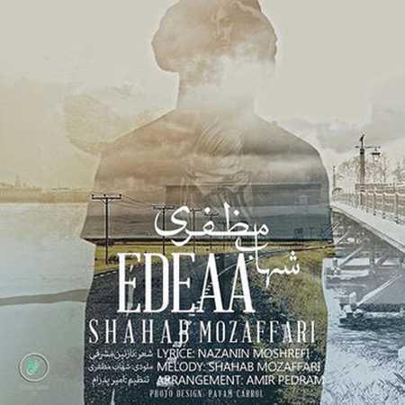 shahab mozaffar دانلود آهنگ شهاب مظفری ادعا