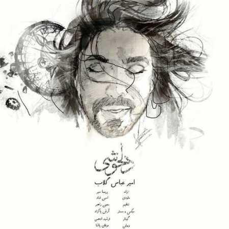 146514271324786999amirabbas golab delkhoshi دانلود آهنگ امیر عباس گلاب دلخوشی