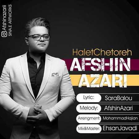 Afshin Azari Halet Chetoreh دانلود آهنگ جدید افشین آذری حالت چطوره