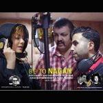دانلود آهنگ جدید احمد ایراندوست و نیما شمس به تو نگم