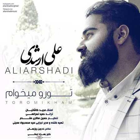 Ali Arshadi Toro Mikham دانلود آهنگ جدید علی ارشدی تورو میخوام