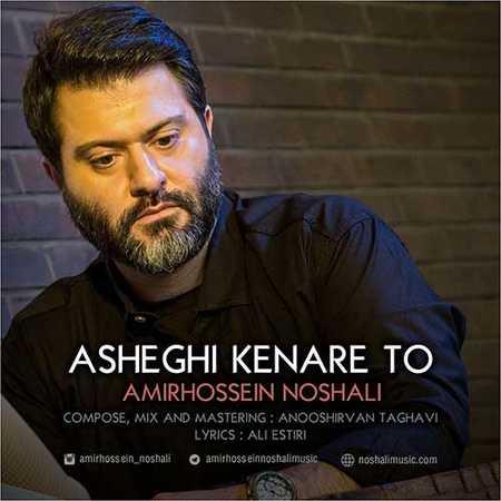 Amirhossein Noshali Asheghi Kenare To دانلود آهنگ جدید امیرحسین نوشالی عاشقی کنار تو