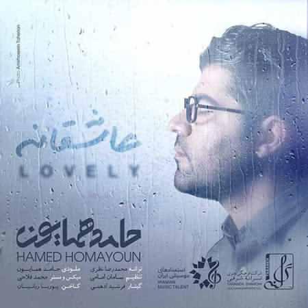 Asheghaneh دانلود آهنگ جدید حامد همایون عاشقانه