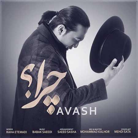 Avash Chera دانلود آهنگ جدید آوش چرا