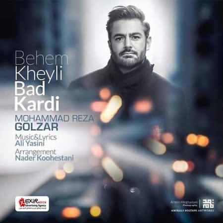 Be Man Kheili Bad Kardi دانلود آهنگ جدید محمدرضا گلزار به من خیلی بد کردی