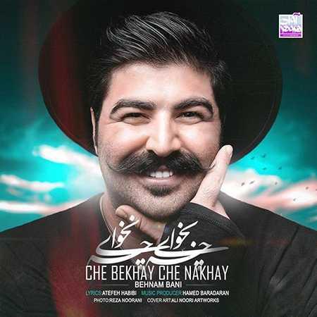 Behnam Bani Che Bekhay Che Nakhay دانلود آهنگ جدید بهنام بانی چه بخوای چه نخوای
