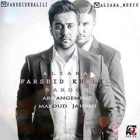 Farshid Khalili Ali Ara Baroon دانلود آهنگ جدید فرشید خلیلی و علی آرا بارون