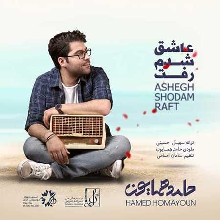 Hamed Homayoun Ashegh Shodam Raft دانلود آهنگ جدید حامد همایون عاشق شدم رفت