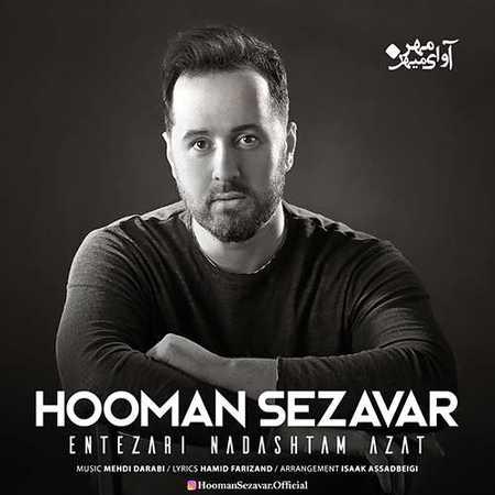 Hooman Sezavar Entezari Nadashtam Azat دانلود آهنگ جدید هومن سزاوار انتظاری نداشتم ازت