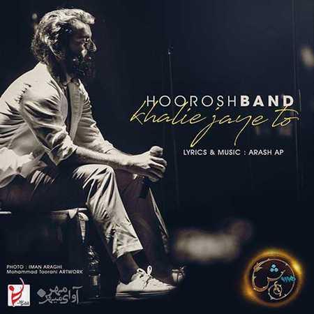 Hoorosh Band Khalie Jaye To دانلود فول آلبوم هوروش بند با لینک مستقیم ( یکجا و تکی )