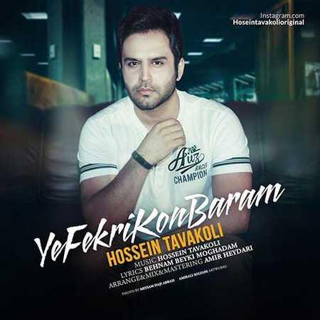 Hossein Tavakoli Ye Fekri Kon Baram دانلود آهنگ جدید حسین توکلی یه فکری کن برام