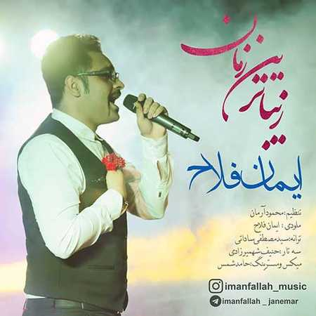 Iman Fallah Zibatarin Zaman دانلود آهنگ جدید ایمان فلاح زیباترین زمان