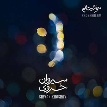 Khoshhalam دانلود آهنگ جدید سیروان خسروی خوشحالم