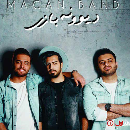 Macan Band Divooneh Bazi 1 دانلود آهنگ جدید ماکان باند پنجره