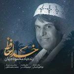 دانلود آهنگ جدید زنده یاد محمود جهان خداحافظ