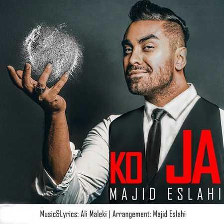 Majid Eslahi Koja دانلود آهنگ جدید مجید اصلاحی کجا