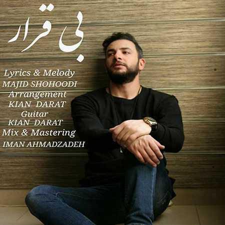 Majid Shohoudi Bigharar دانلود آهنگ جدید مجید شهودی بی قرار